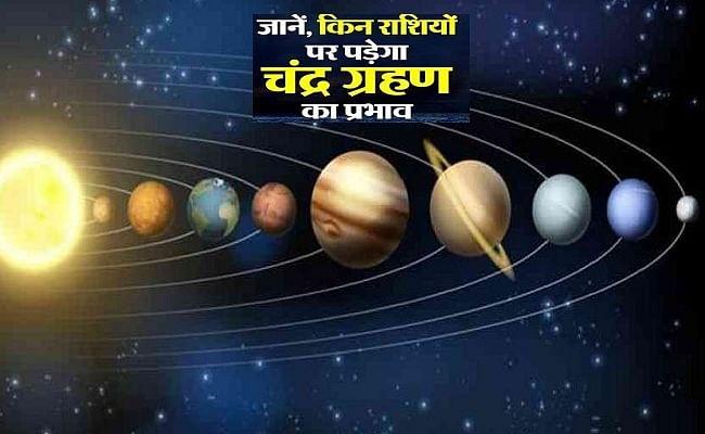 Chandra Grahan 05 July 2020: गुरु पूर्णिमा पर लग रहा साल का तीसरा चंद्र ग्रहण, जानिए किन राशियों पर पड़ेगा सबसे अधिक प्रभाव