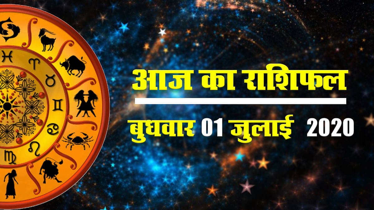 Rashifal, 01 July : आज का राशिफल II Rashifal II Aaj ka Rashifal II Horoscope Today