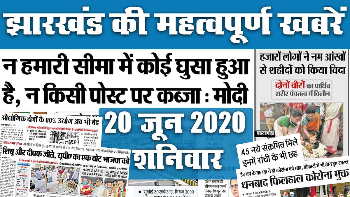 Jharkhand Top 20 News, 20 June : धनबाद कोरोना मुक्त, मिले 45 नये संक्रमित,1335 हुए स्वस्थ, जानें मानसून, राज्यसभा चुनाव को लेकर  अखबार में क्या है खास