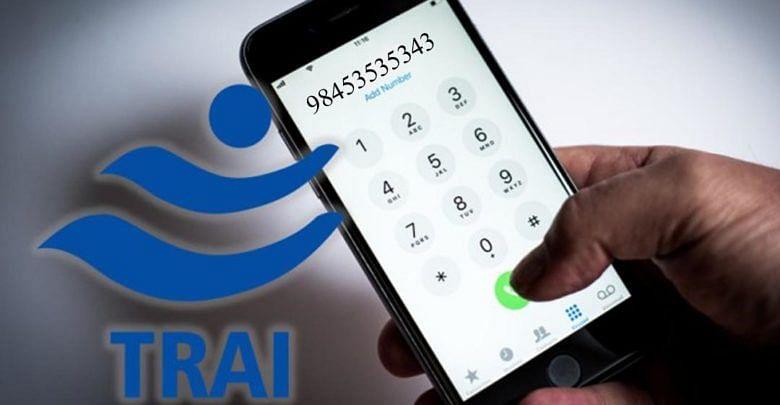 TRAI ने बदल दिया यह नियम, लेकिन 10 अंकों का ही रहेगा आपका मोबाइल नंबर