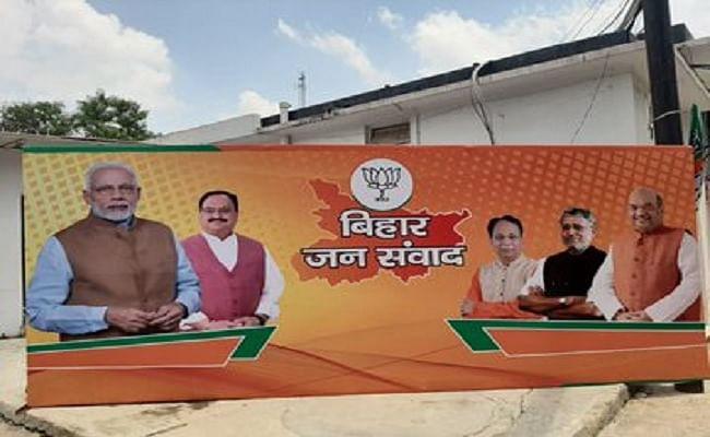 Amit Shah BJP Virtual Rally LIVE Updates : बिहार में BJP की चुनाव प्रचार का आगाज, वर्चुअल रैली को संबोधित कर रहे हैं अमित शाह