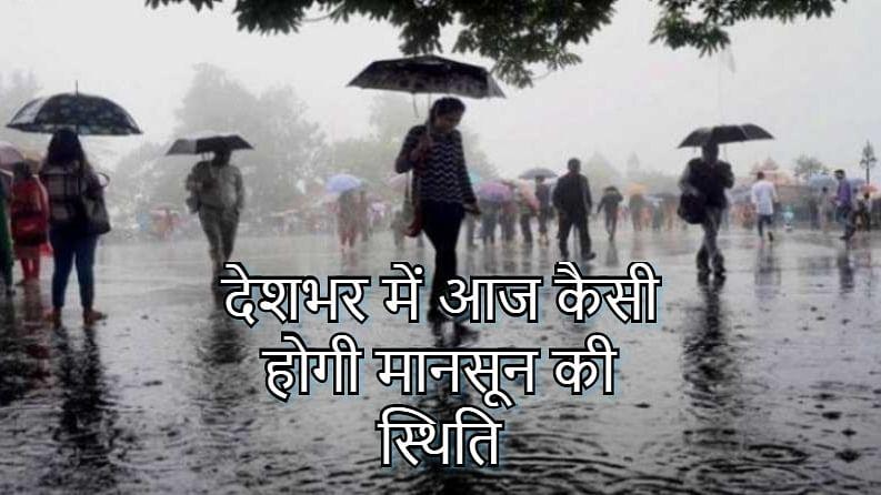 Weather Forecast Today LIVE Updates : असम-बिहार में बाढ़ का खतरा, मौसम विभाग ने जारी किया भारी बारिश का अलर्ट