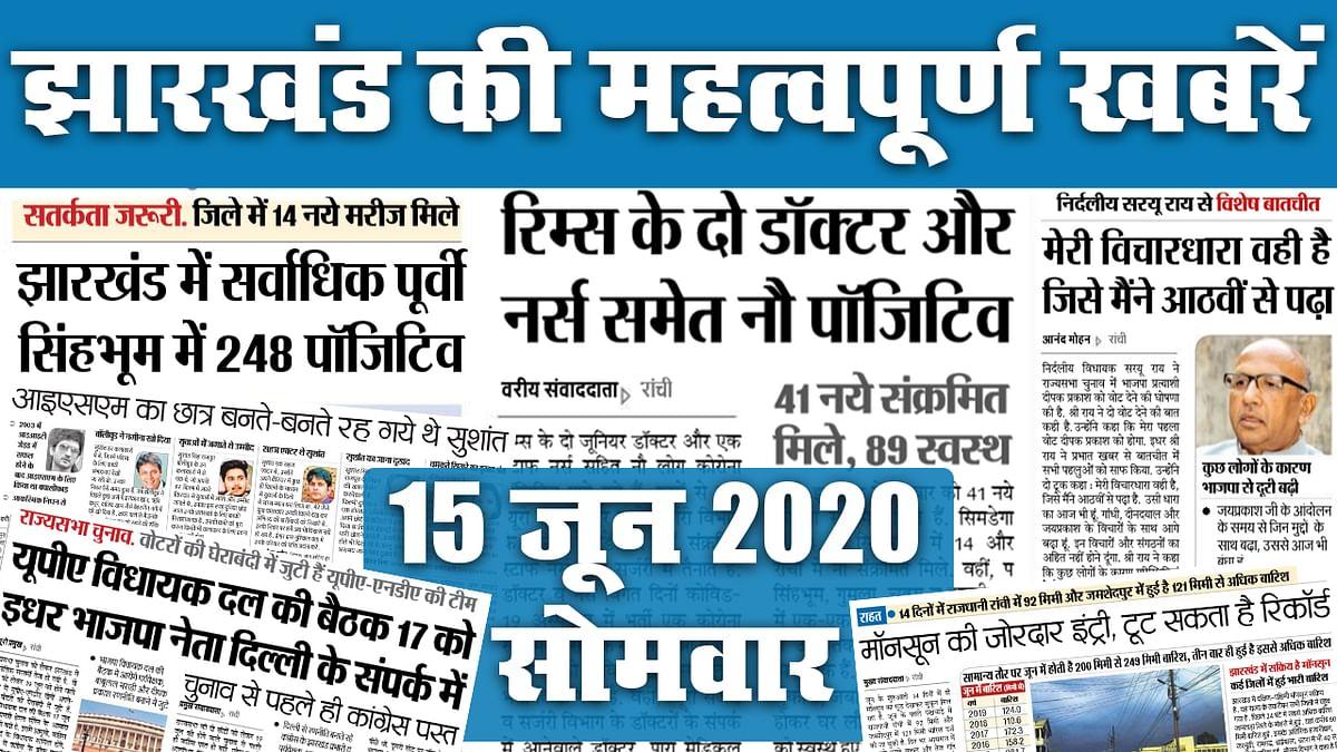 15 June: सुशांत सिंह के झारखंड कनेक्शन से लेकर राज्यसभा चुनाव और कोरोना अपडेट, देखें   राज्य की टॉप 20 महत्वपूर्ण खबरें