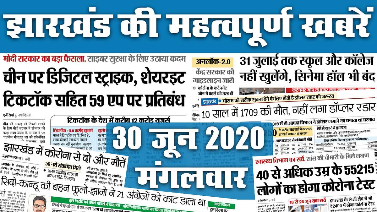 Jharkhand News, 30 June : Unlock 2.0 को लेकर झारखंड में अधिसूचना जारी, चीन पर डिजिटल स्ट्राइक करने के बाद आज देश को संबोधित करेंगे PM, देखें अन्य खबरें