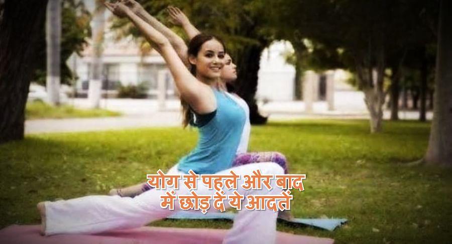International Yoga Day 2020 : योग से पहले नहीं करने चाहिए ये तीन काम, हो सकता है खतरा