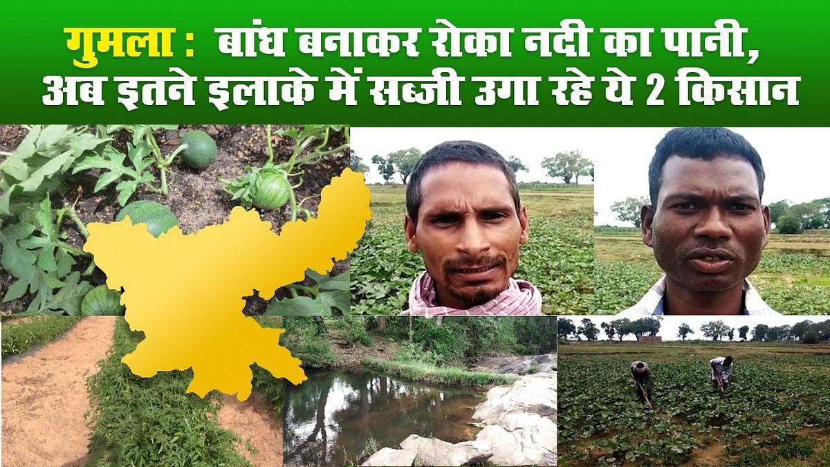 गुमला: 2 किसानों ने खुद बनाया बांध, अब 10 एकड़ में उगा रहे सब्जी