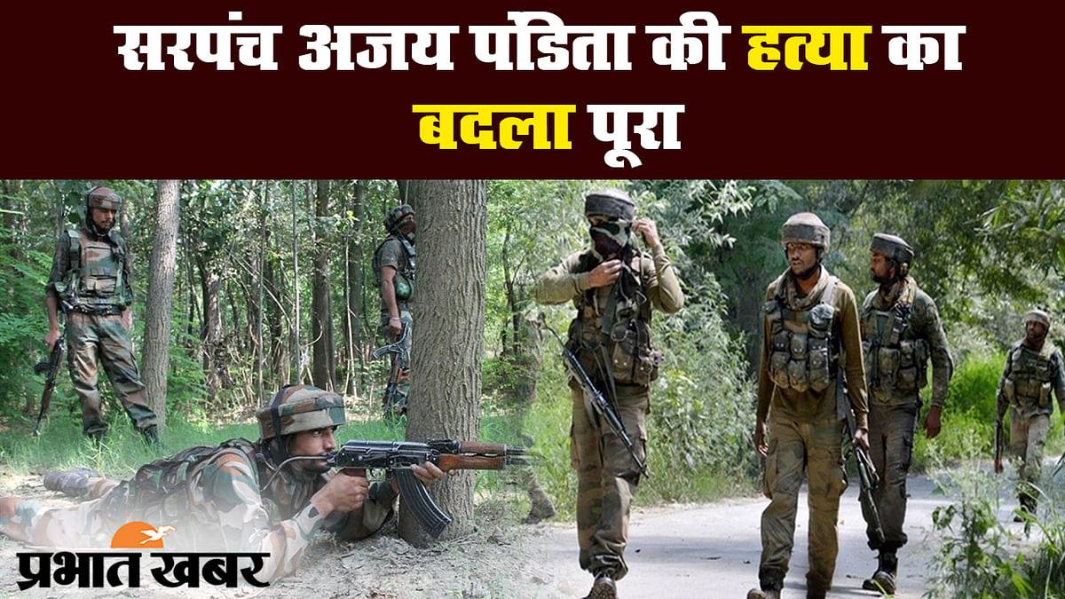 सरपंच अजय पंडिता की हत्या का बदला पूरा, शोपियां में मारे गये तीन आतंकी