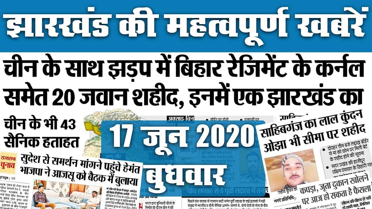 Jharkhand News, 17 June: भारत-चीन विवाद के बीच लद्दाख नहीं जाएंगे झारखंड के श्रमिक, ट्रेनें रद्द, एक जवान शहीद, राज्य में इसे लेकर और क्या है अपडेट, देखें टॉप 20 खबरें