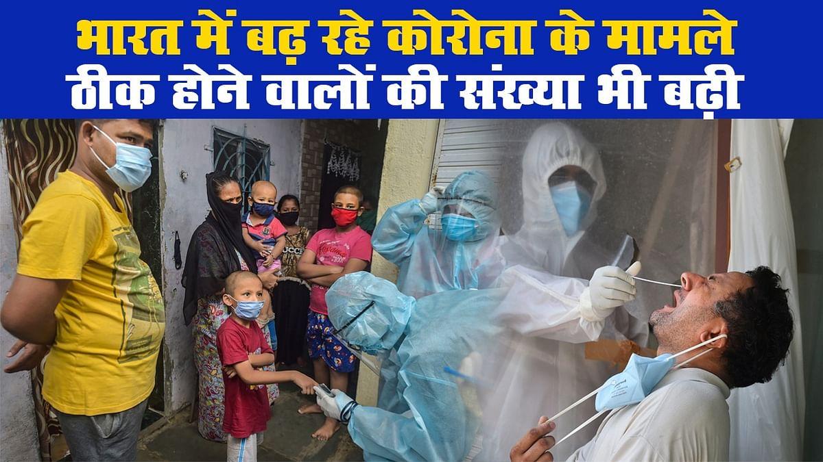 भारत में बढ़ रहे कोरोना वायरस संक्रमण के मामले, ठीक होने वालों की संख्या भी बढ़ी