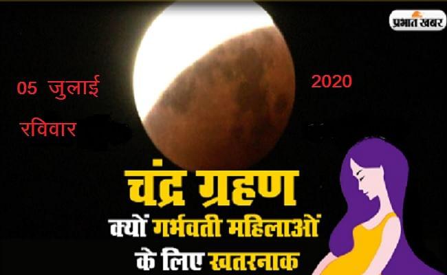 Chandra Grahan 2020: गुरु पूर्णिमा पर लगेगा इस साल का तीसरा चंद्र ग्रहण, जानिए ये कहां और कैसे दिखाई देगा