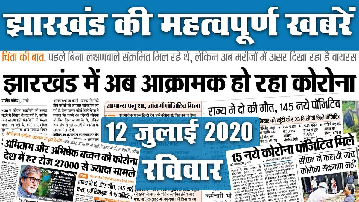 Jharkhand News, 12 July : झारखंड में अब आक्रमक लक्षणों के साथ मिल रहे कोरोना संक्रमित, दौ और की मौत, देखें अन्य खबरें