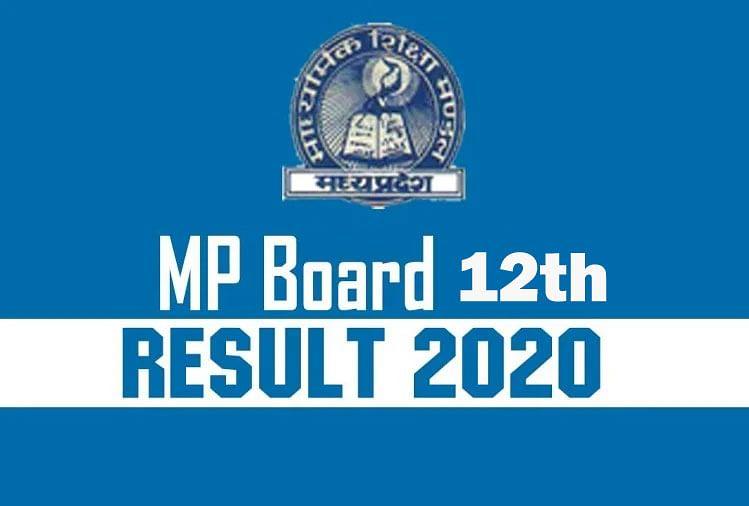 MP Board, MPBSE 12th Result 2020 : एम पी बोर्ड 12वीं की परीक्षा में 68.81 फीसदी स्टूडेंट्स हुए पास, ऐसे करें मार्क्स वेरिफिकेशन के लिए आवेदन