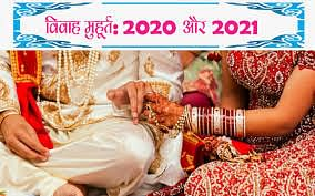 Marriage Muhurat in 2020-2021 : आज से नहीं बजेगी शहनाई, जानिए कब से हो सकेंगी शादी की रस्में ?
