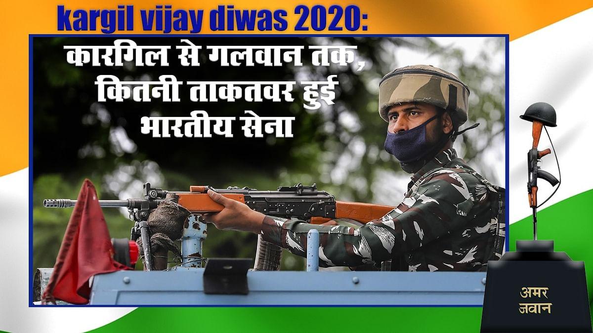 kargil vijay diwas 2020: कारगिल से गलवान तक, कितनी ताकतवर हुई भारतीय सेना