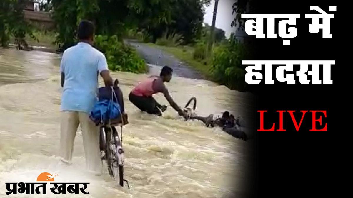 बिहार बाढ़: दरभंगा जिले में बाढ़ के पानी से बढ़ी परेशानी, पानी में हादसे का VIDEO वायरल