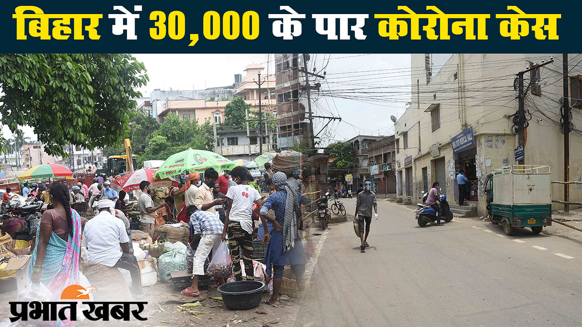 बिहार में 30,000 के पार कोरोना संक्रमण के मामले, 18,000 से ज्यादा संक्रमित स्वस्थ
