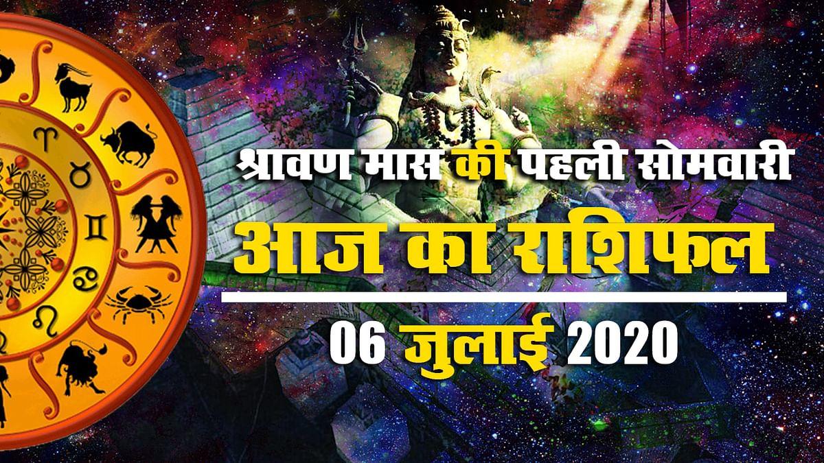 Rashifal, 06 July, 2020 : श्रावण मास की पहली सोमवारी को क्या कहते हैं आपके सितारे, जानें किनपर बरसेगी भगवान शिव की कृपा
