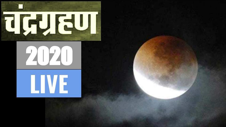 Chandra Grahan 2020, Date Timing in India, Live Updates : लग चुका है चंद्र ग्रहण, जानें किन देशों में देखा जा सकेगा ग्रहण का अद्भुत नजारा