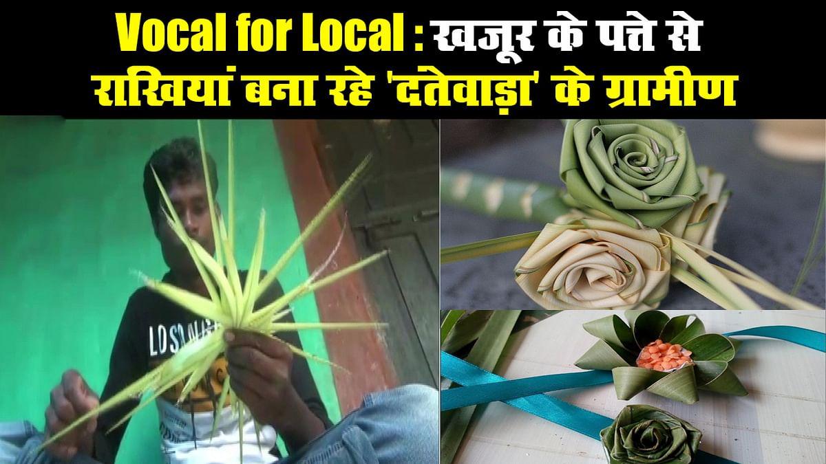 Vocal for Local: खजूर के पत्ते से राखियां बना रहे 'दंतेवाड़ा' के ग्रामीण