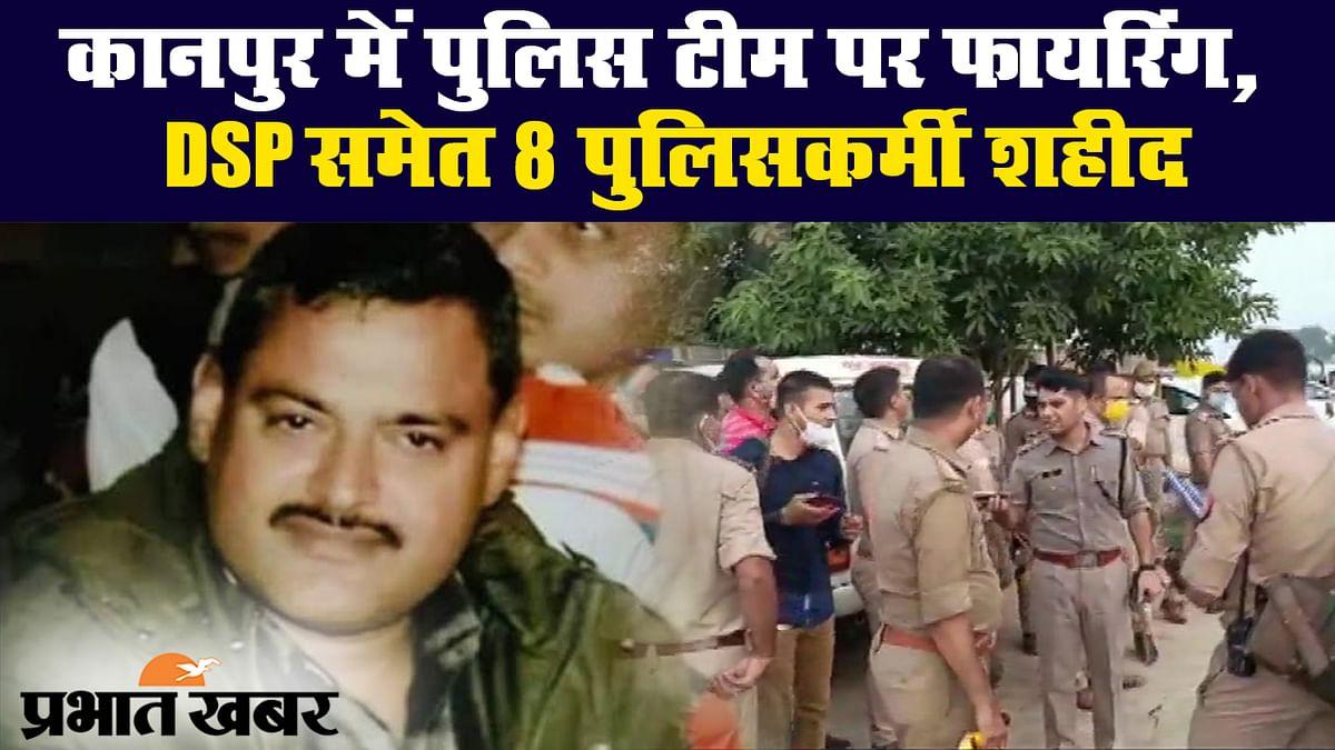 उत्तर प्रदेश के कानपुर में पुलिस टीम पर हमला, डीएसपी समेत आठ पुलिसकर्मी शहीद
