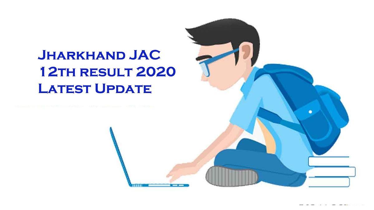 Jharkhand JAC 12th result 2020 : कल इस समय जारी होगा झारखंड इंटरमीडिएट का रिजल्ट