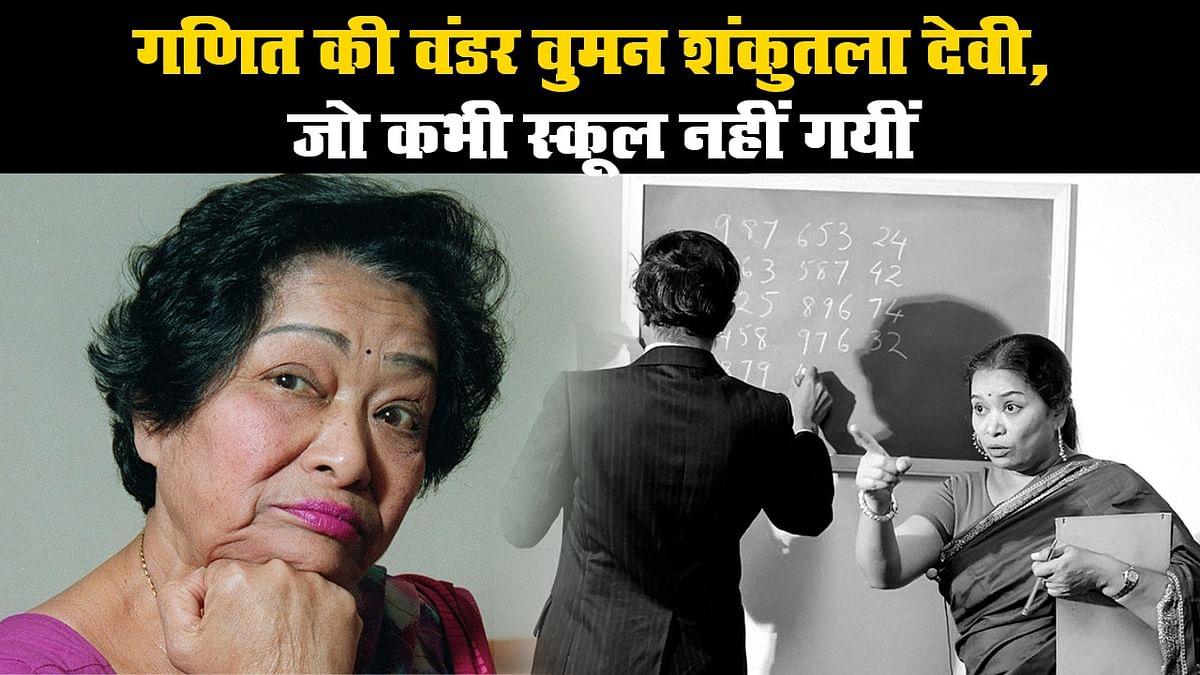 28 सेकेंड में हल किया था गणित का कठिन सवाल, ऐसी थीं वंडर वुमन 'शंकुतला देवी'
