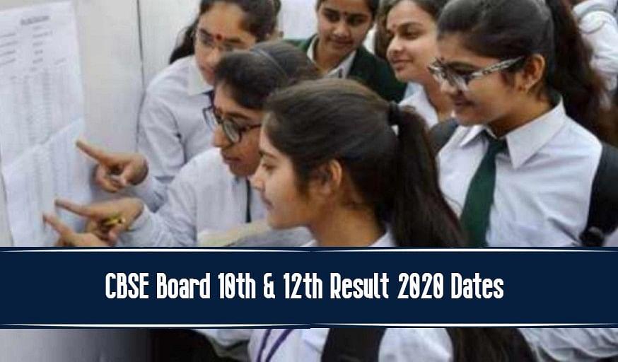 CBSE Board 10th 12th Result 2020 Dates: क्या 15 जुलाई को नहीं आएगा सीबीएसई बोर्ड का रिजल्ट, जाने पूरी सच्चाई