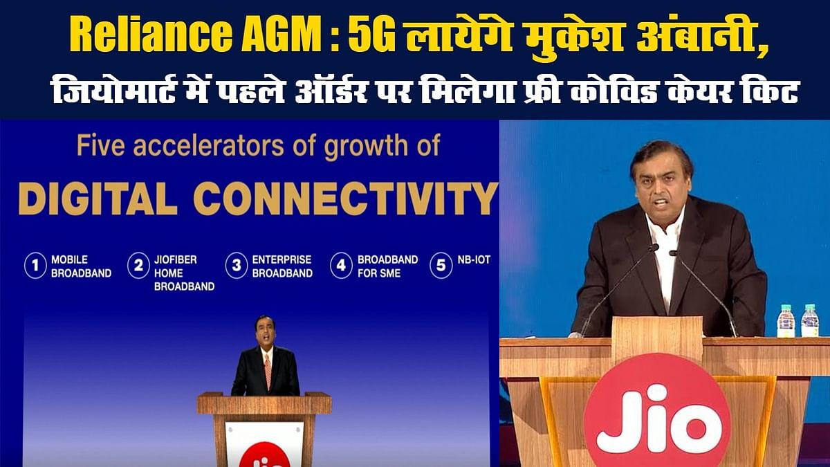 Reliance AGM: 5G लायेंगे मुकेश अंबानी, जियोमार्ट में पहले ऑर्डर पर मिलेगा फ्री कोविड केयर किट