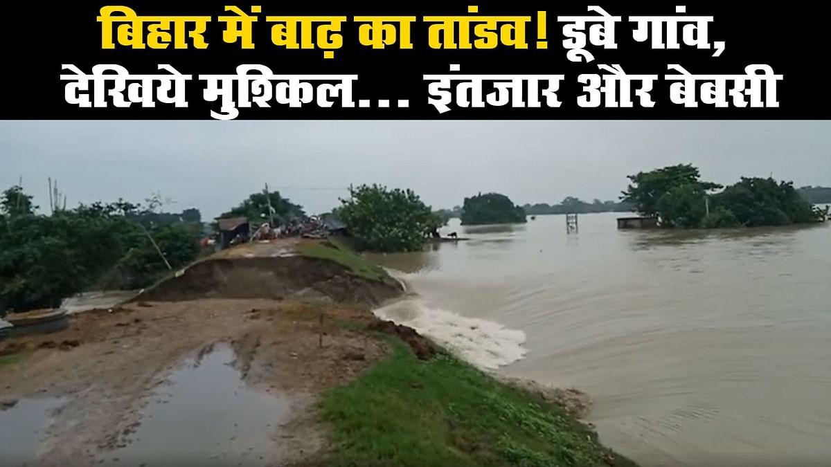 बिहार में बाढ़ का तांडव! डूबे गांव, देखिये मुश्किल... इंतजार और बेबसी