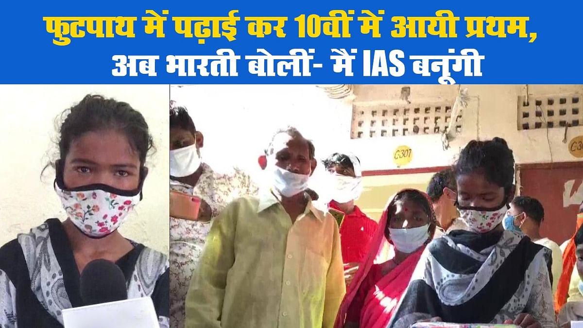 फुटपाथ में पढ़ाई कर 10वीं में आयी फर्स्ट, अब भारती बोलीं- मैं IAS बनूंगी