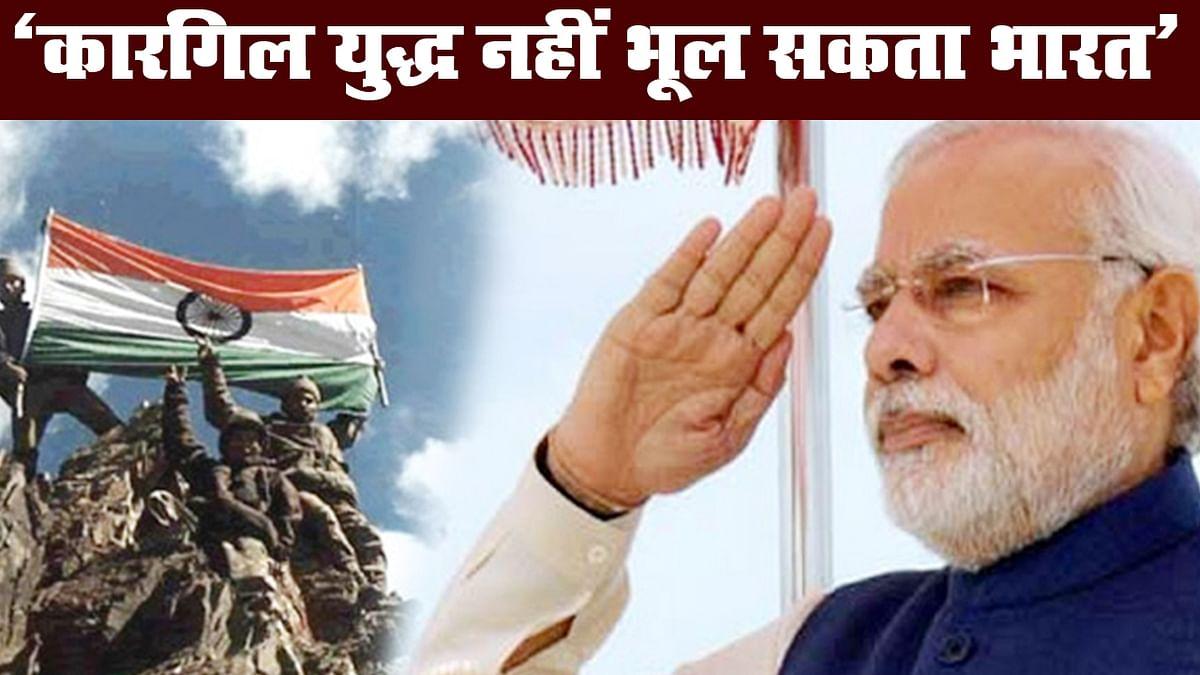 मन की बात में बोले पीएम मोदी, कारगिल युद्ध नहीं भूल सकता है भारत