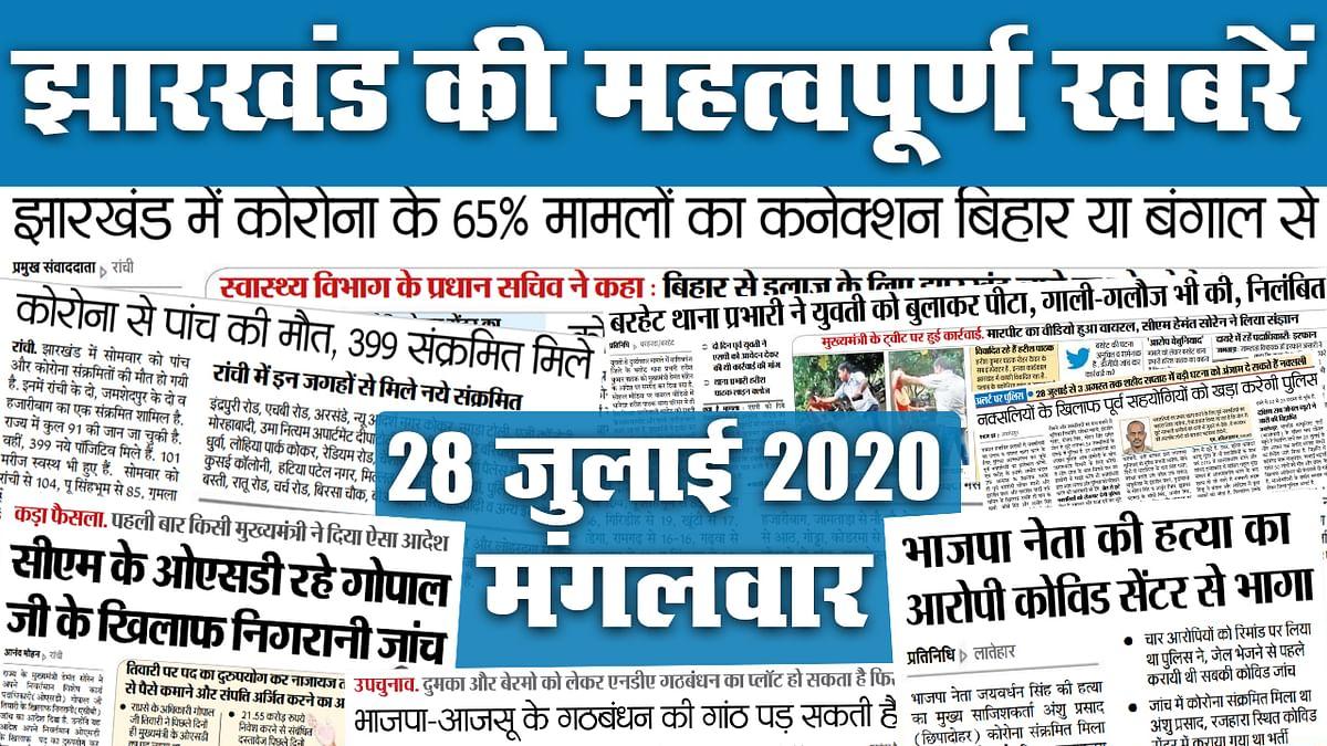 Jharkhand News : 28 जुलाई से 3 अगस्त तक बड़ी घटना को अंजाम दे सकते हैं नक्सली, पुलिस अलर्ट, झारखंड में कोरोना का 65% कनेक्शन बिहार या बंगाल से