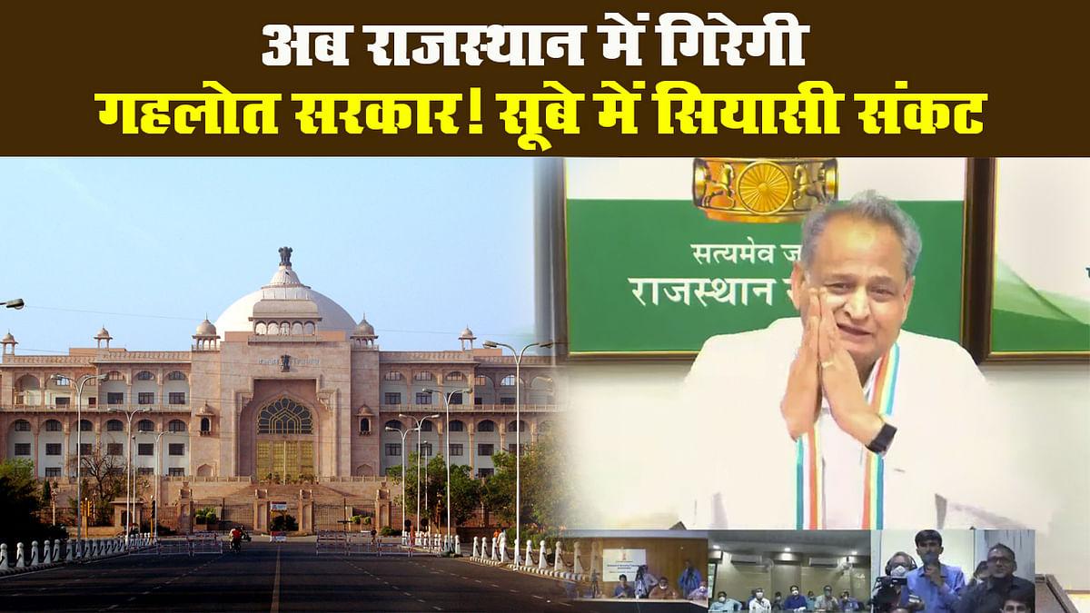 अब राजस्थान में गिरेगी गहलोत सरकार! सूबे में सियासी संकट
