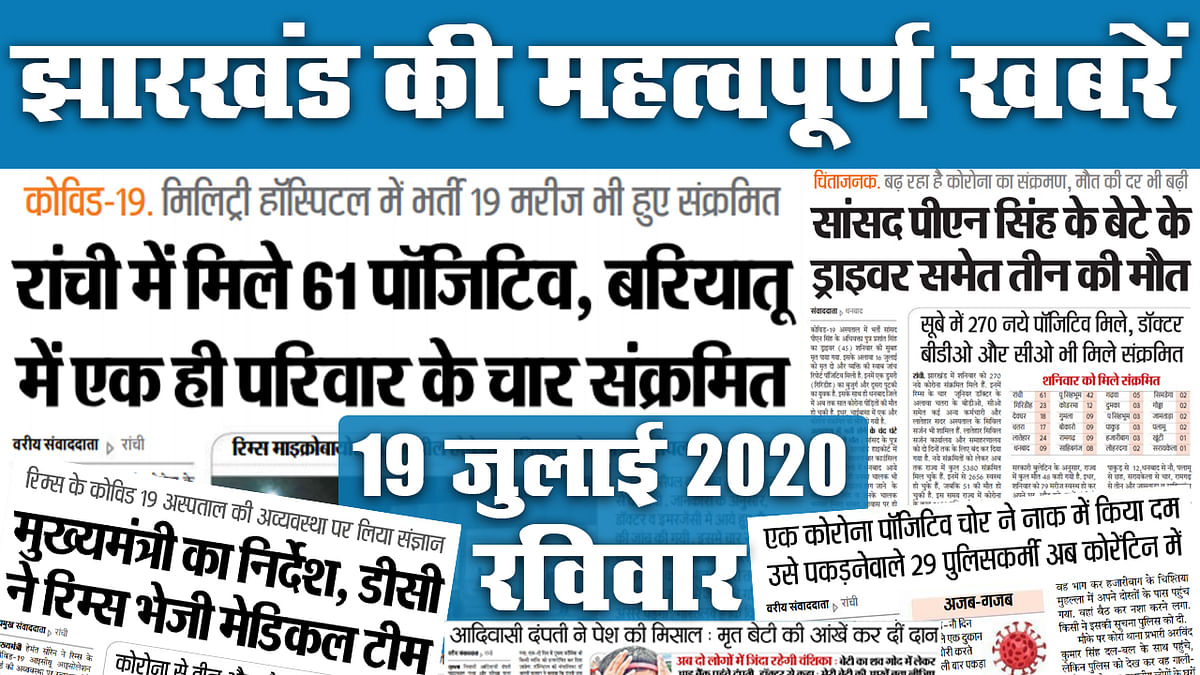 Jharkhand News, 19 July: Corona से सांसद पीएन सिंह के बेटे के ड्राइवर समेत तीन की मौत, एक दिन में आए इतने मामले, देखें अन्य खबरें