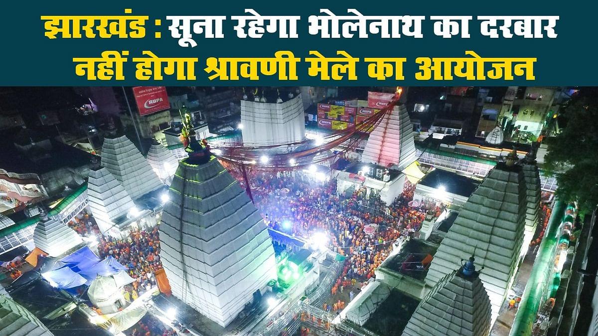 झारखंड: सूना रहेगा भोलेनाथ का दरबार, नहीं होगा श्रावणी मेले का आयोजन