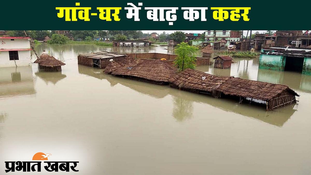 बिहार बाढ़: दरभंगा जिले में सिंहवाड़ा प्रखंड के कई गांव जलमग्न, लोगों की बढ़ी मुश्किलें