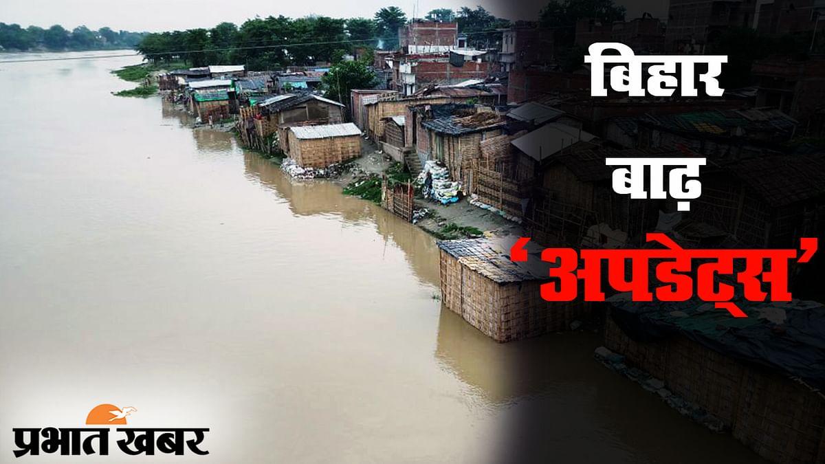 बिहार के उत्तरी इलाकों के कई जिलों में बाढ़ का कहर, कई इलाकों में फैला पानी