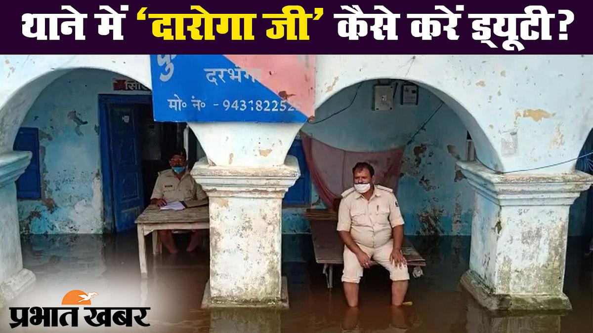 बिहार बाढ़: दरभंगा के कुशेश्वरस्थान में बाढ़ का कहर, पानी के बीच थाने में ड्यूटी