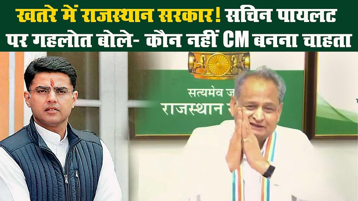 खतरे में राजस्थान सरकार! सचिन पायलट पर गहलोत बोले- कौन नहीं CM बनना चाहता