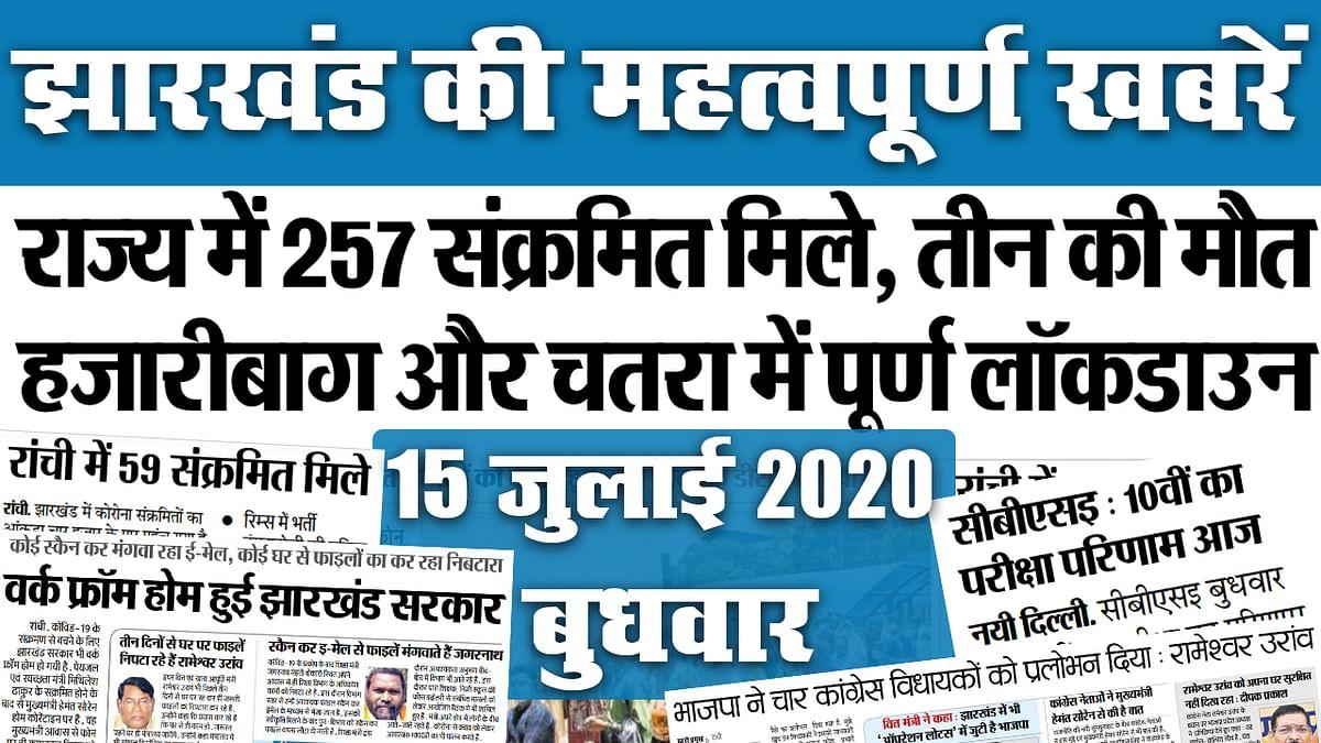 Jharkhand News, 15 July : बिहार के बाद झारखंड के दो जिलों में पूर्ण लॉकडाउन, लगातार बढ़ रहे मामलों के बीच Work From Home हुई राज्य सरकार
