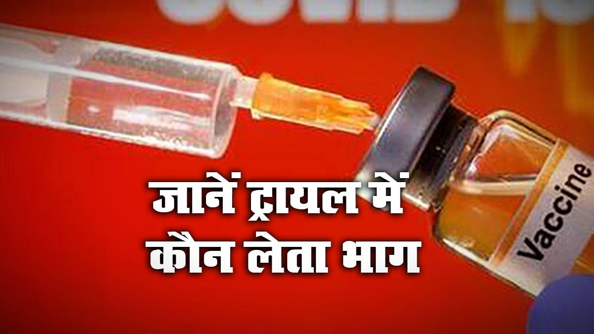 Coronavirus Vaccine, India Update : दिल्ली AIIMS में Human Trial कल से होगा शुरू, जानें कौन लेता है इसमें भाग व सबकुछ डिटेल में