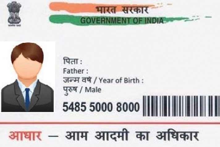 Aadhaar/UIDAI : आधार कार्ड को लेकर हो रही है परेशानी, तो बस करें ये आसान काम