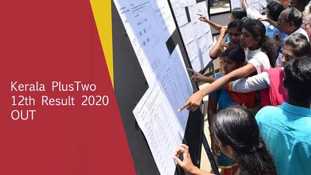 Kerala Plus Two 12th Result 2020: केरल बोर्ड की 12वीं का रिजल्ट जारी, ऐसे देखें अपना रिजल्ट