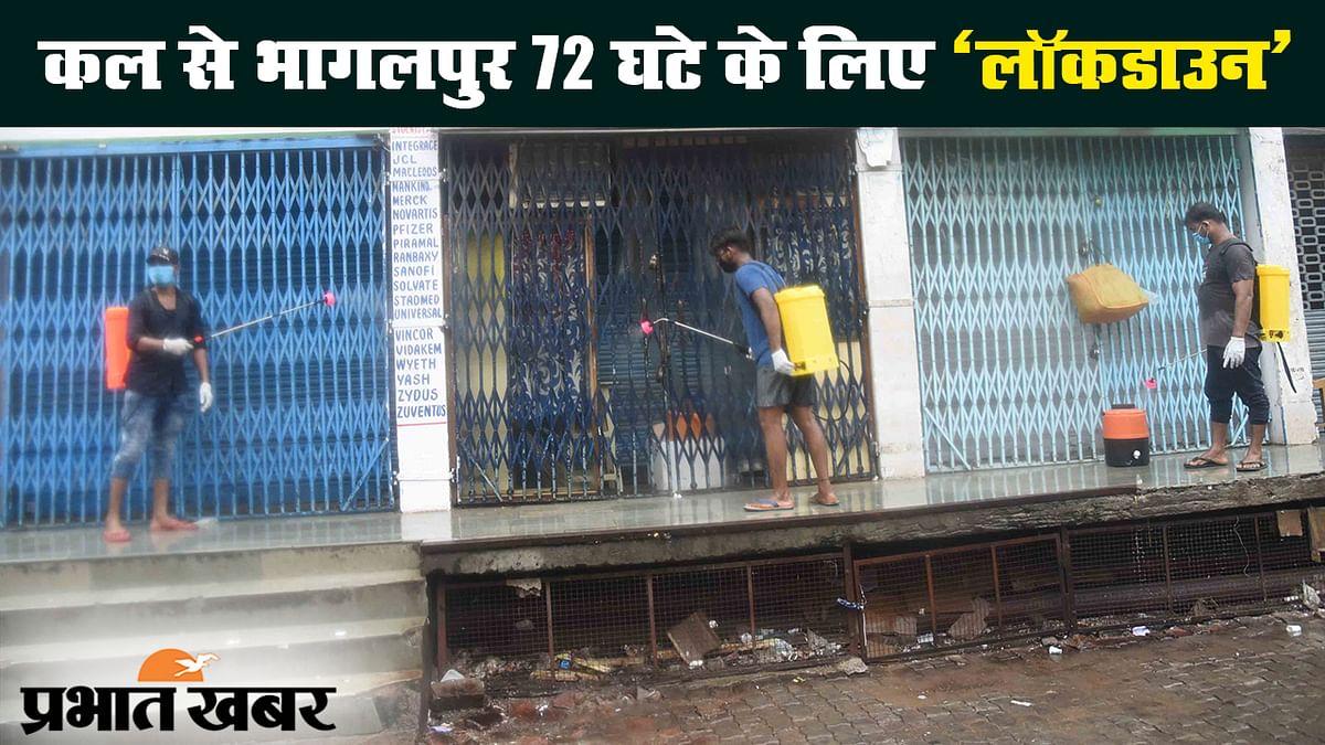बिहार में बढ़ रहा कोरोना का ग्राफ, भागलपुर में 9 से 13 जुलाई तक के लिए लॉकडाउन