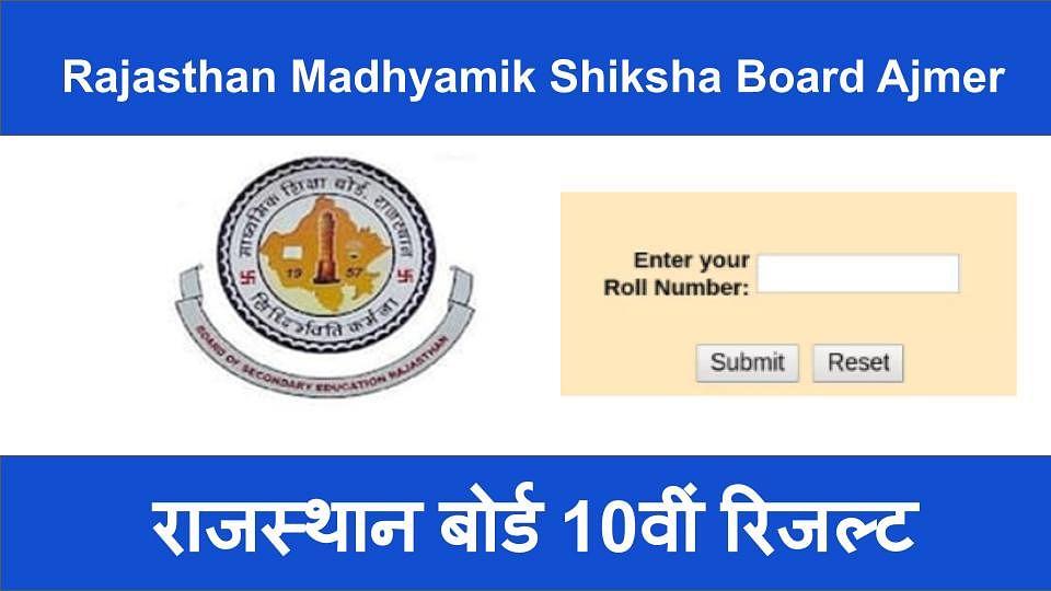 Rajasthan Board 10th Result 2020 RBSE :    राजस्थान बोर्ड कक्षा 10वीं का रिजल्ट हुआ जारी, परिणाम देखने से पहले हर स्टूडेंट्स जान ले ये 10 जरूरी बातें, होगा फायदा