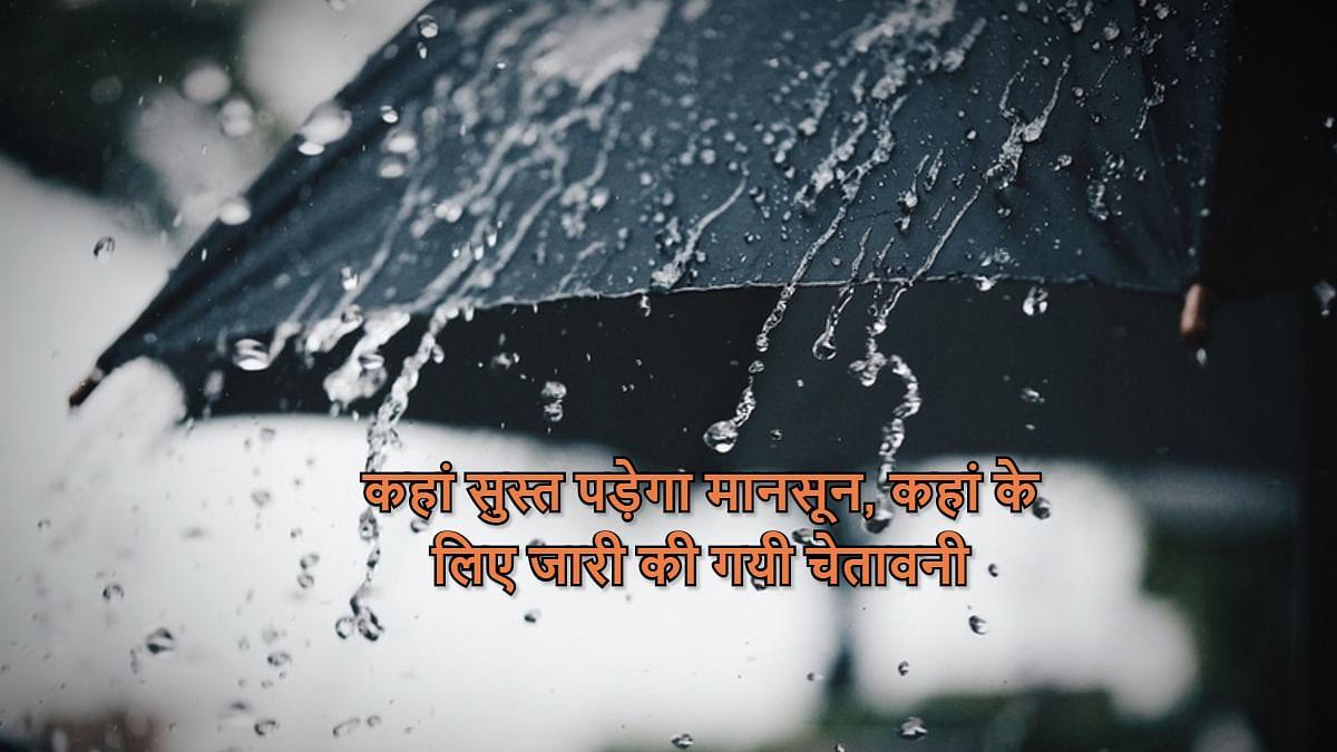 Weather Forecast LIVE Updates Today : मुंबई समेत इन राज्यों में सुस्त हुआ मानसून, कल से झारखंड में भी होगा कमजोर, जानें बिहार, यूपी, दिल्ली समेत अन्य राज्यों का हाल