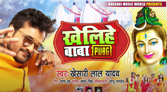 Bhojpuri Sawan Song : सावन पर खेसारी लाल यादव ने रिलीज किया 'खेलिहे बाबा PUBG' गाना, यूट्यूब पर मिल रहे ताबड़तोड़ व्यूज