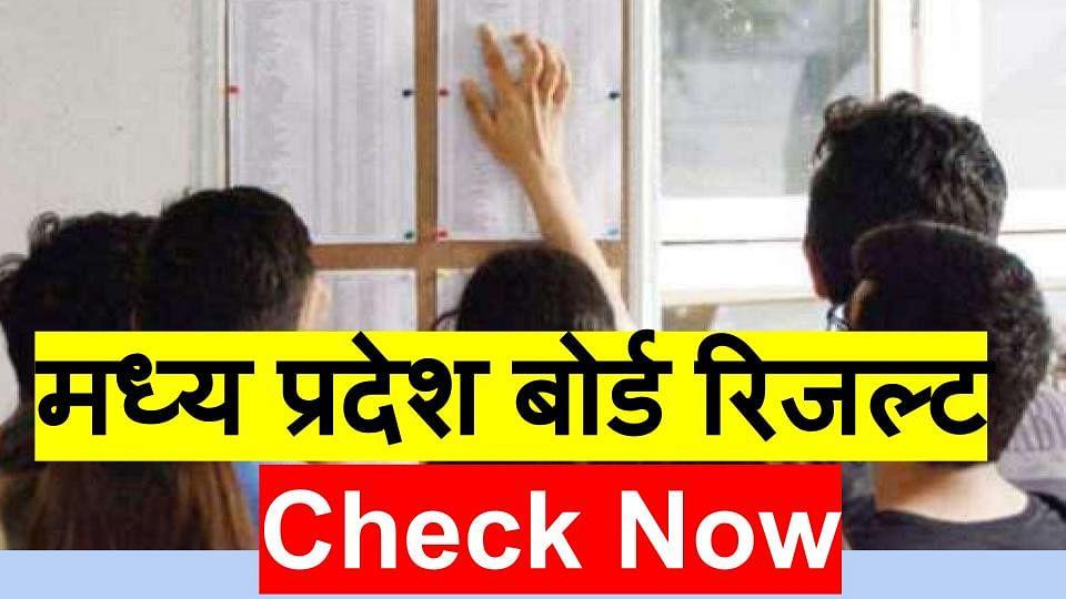 MPBSE Madhya Pradesh Board Class 12 Result 2020 : जारी हुआ एमपी बोर्ड 12वीं का रिजल्ट, नौ तरीकों से चेक कर सकते हैं MP Board 12th Result 2020