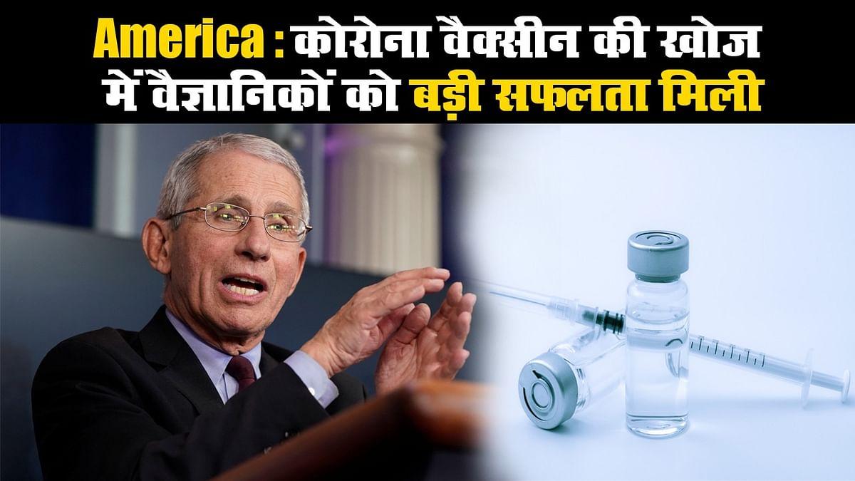 America: कोरोना वैक्सीन की खोज में वैज्ञानिकों को बड़ी सफलता मिली