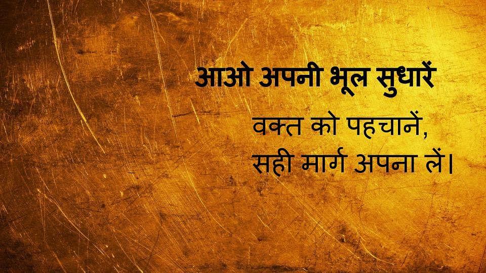 Kavita : आओ अपनी भूल सुधारें
